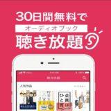 audiobook.jp 聴き放題