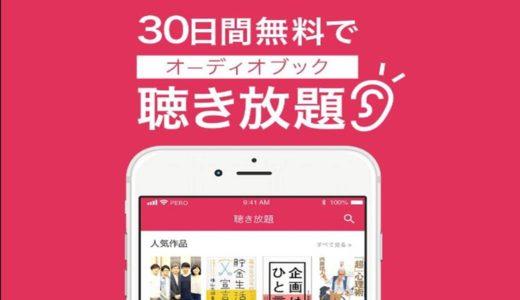 はじめてオーディオブックを聴くなら「audiobook.jpの聴き放題」がオススメ!【そのメリット・デメリット・ラインナップ】