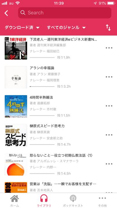 audiobook.jp 聴き放題 ランキング
