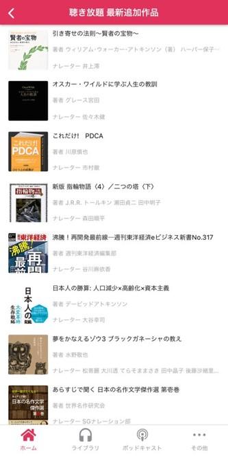 udiobook.jp 聴き放題 最新追加作品